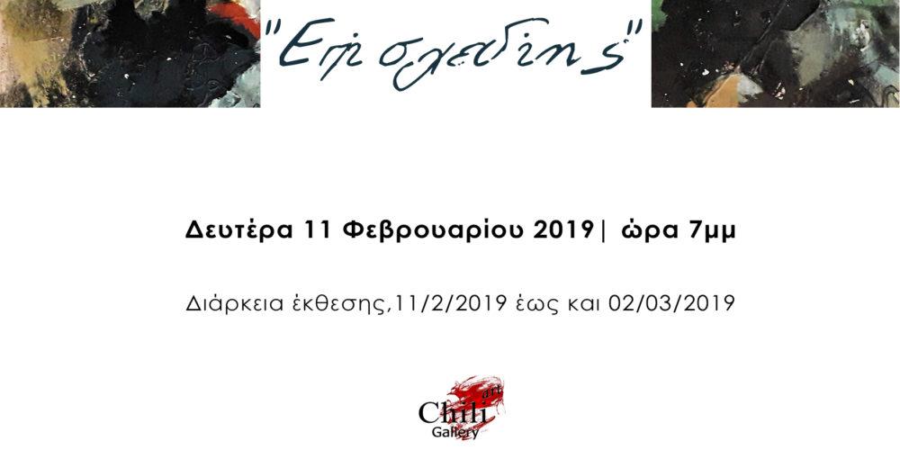 Νίκος Σιαλακάς «Επί σχεδίης» a7dbc29ce56